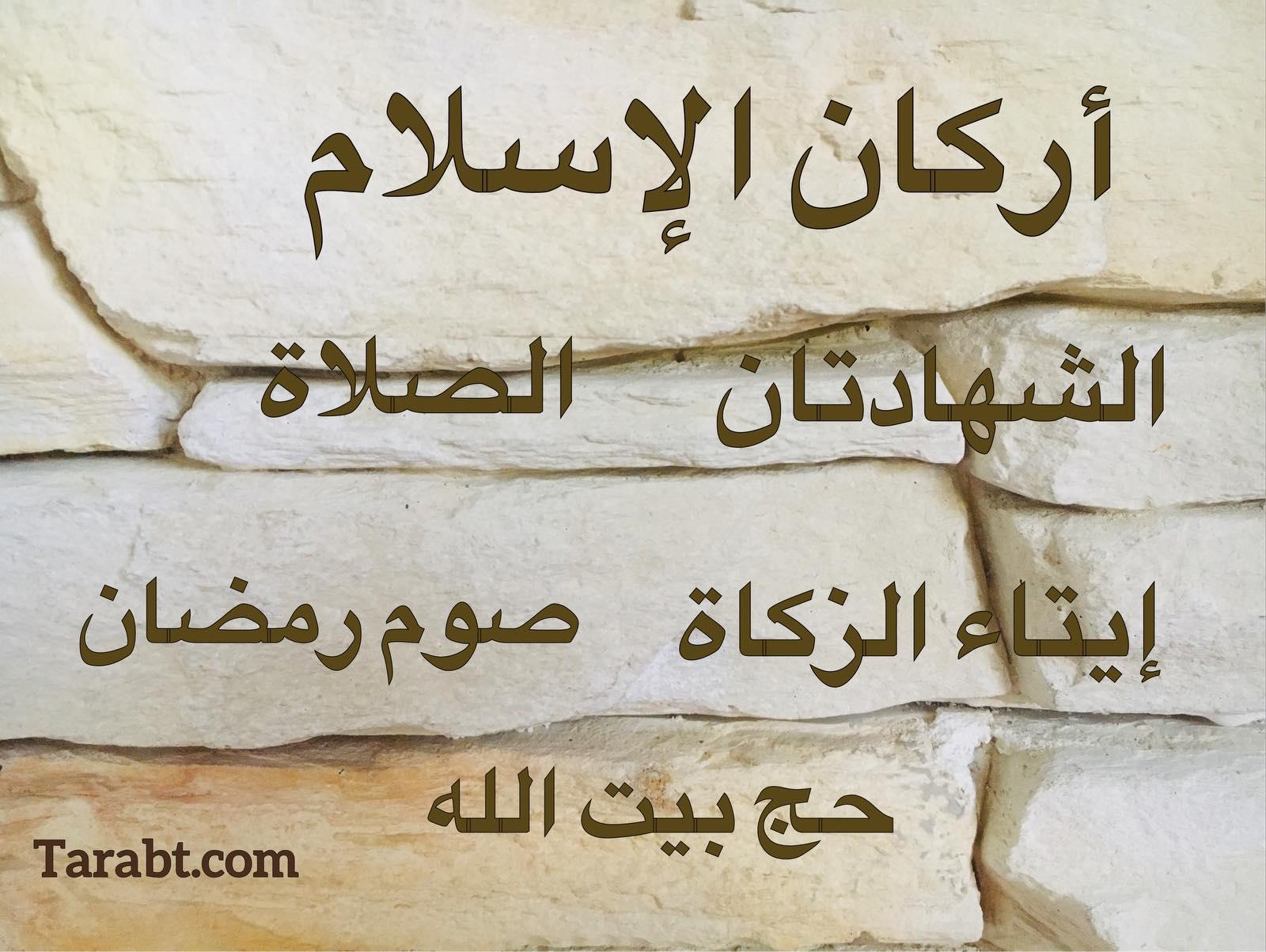 أكان الإسلام و الإيمان